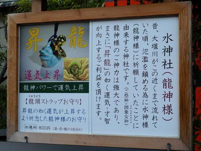 水神社由緒書き