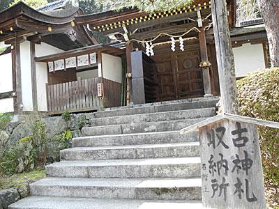 古神札 収納所