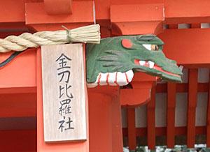 松尾金刀比羅社の竜