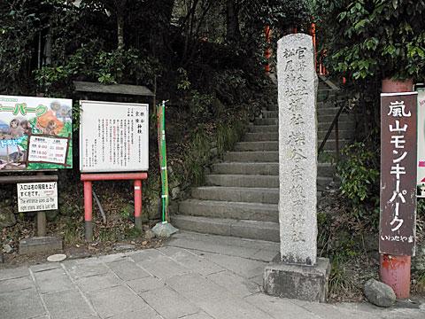 櫟谷宗像神社入り口