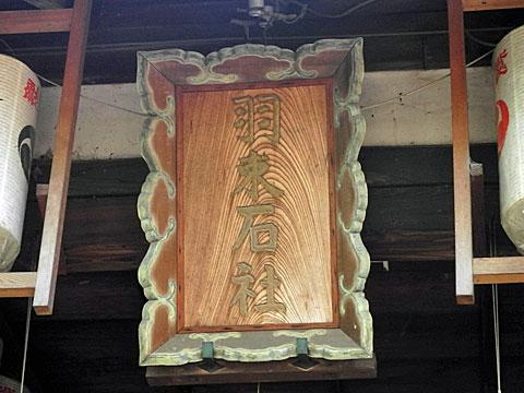 羽束石社額