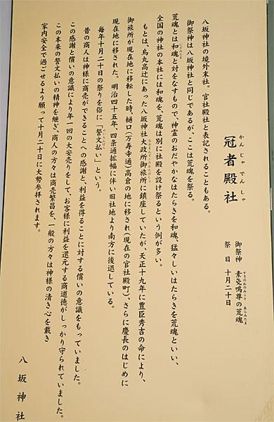 冠者殿社 由緒書