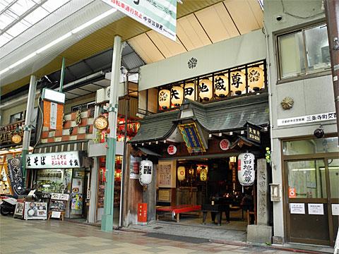 三条寺町通りの矢田寺