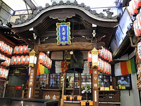 矢田寺本堂