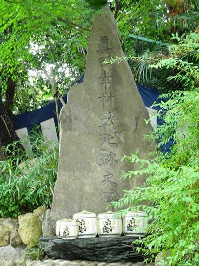 真田幸村戦死跡之碑