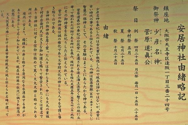 安居神社由緒書