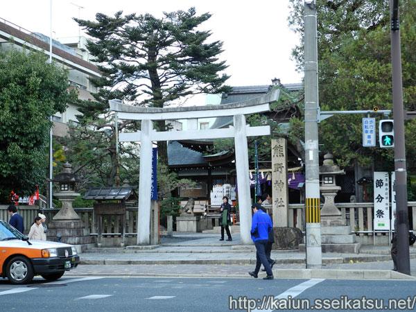 京都熊野神社入り口