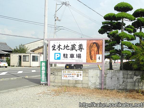 生木地蔵駐車場