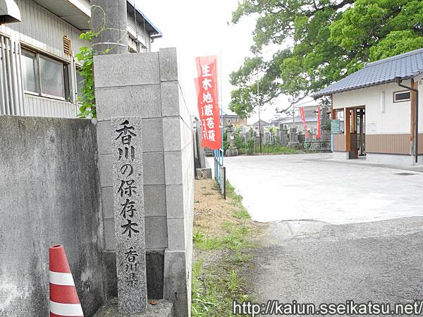 生木地蔵石碑