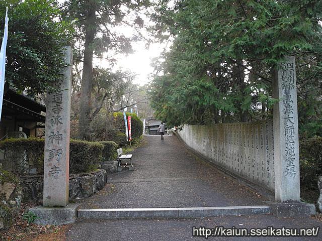 神野寺入り口
