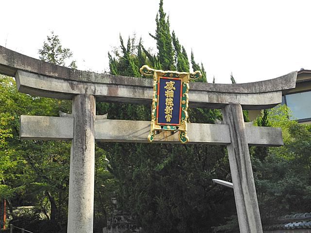 感神院新宮(かんじいんしんぐう)