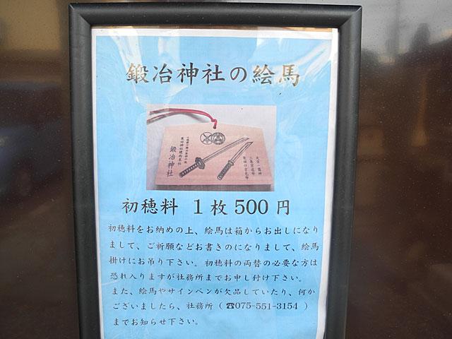 鍛冶神社の絵馬