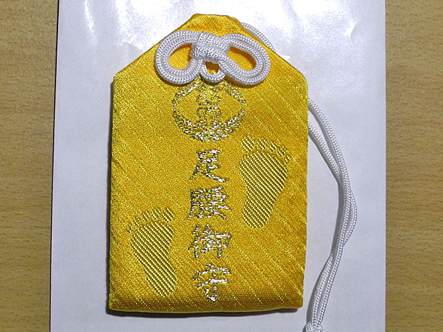 護王神社のお守り
