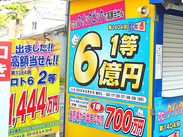 6億円当選