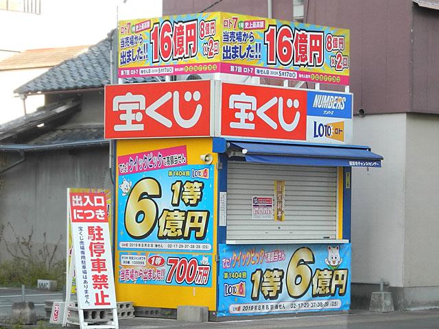 観音寺チャンスセンター