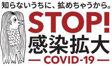 厚生労働省 COVID-19
