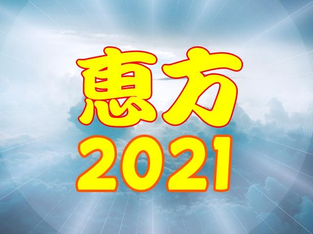 恵方 方角 2021 巻き