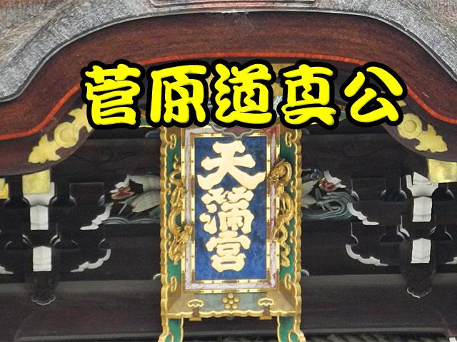須川道真公